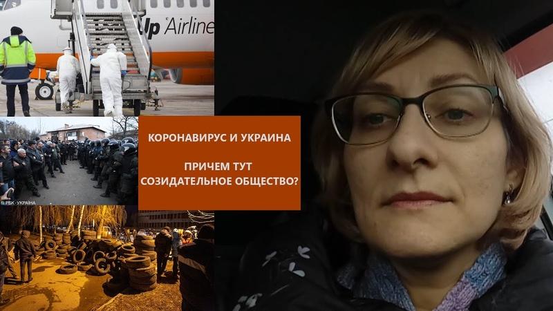 Аллатра Коронавирус в Украине Причем тут созидательное общество