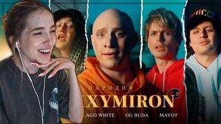 ГЕНСУХА СМОТРИТ: OXXXYMIRON ft. SODA LUV, BLAGO WHITE, OG BUDA, MAYOT. ПАРОДИЯ #41