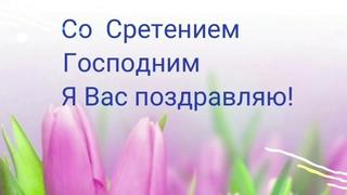 КРАСИВОЕ ПОЗДРАВЛЕНИЕ СО СРЕТЕНИЕМ ГОСПОДНИМ! Видео Сретение Господня  Открытки