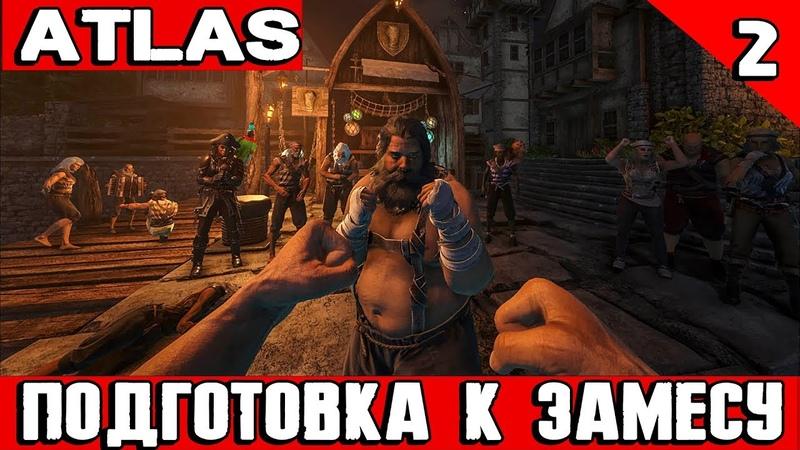 Atlas выживание в коопе Пытаемся скрафтить пушки для наказания подлых пиратов в морском бою 2