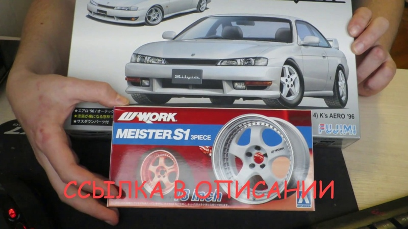 Nissan silvia S14 Fujimi MEISTER S1 от Aoshima Обзор