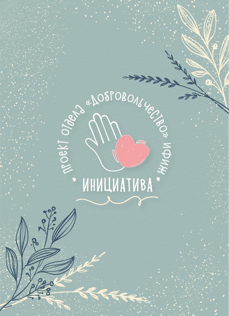 Афиша Проект «Инициатива» / ИФИЖ