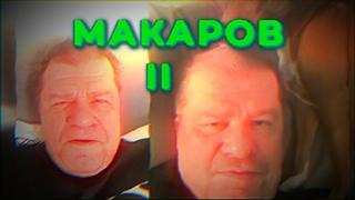 Гарик Харламов смешной Дед Макаров - часть 2 топ!!!