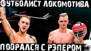 Тарасов провел спаринг с рэпером! Полузащитник Локомотива сменил футбол на бокс?!
