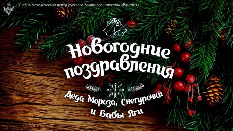 Новогодние поздравления Деда Мороза Снегурочки и Бабы Яги 2020