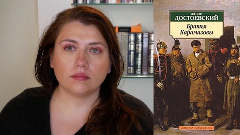 Мои мысли о романе Братья Карамазовы