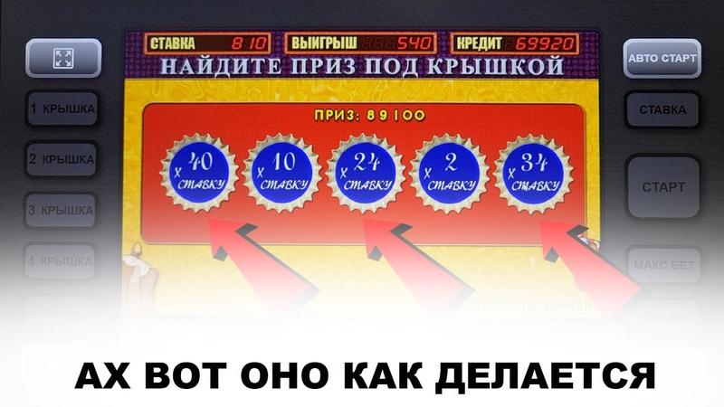 Ах вот оно как делается Игровые автоматы играть бесплатно