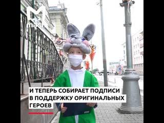 Жители Перми собирают подписи против новых героев Ну, погоди