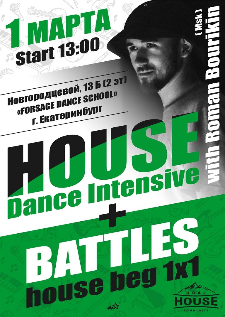Афиша Екатеринбург House Dance Intensive with Roman Bourikin