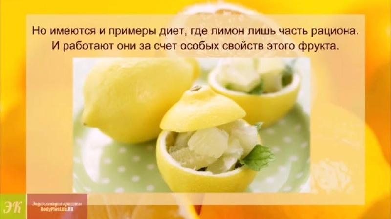 Лимонная диета 5 кг за 2