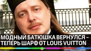 "Батюшка ""на стиле"": Баскакова снова заметили в брендовом шарфике от Louis Vuitton"