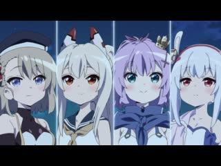 Azur Lane: Bisoku Zenshin! | Лазурный путь: Малый вперёд! - OP