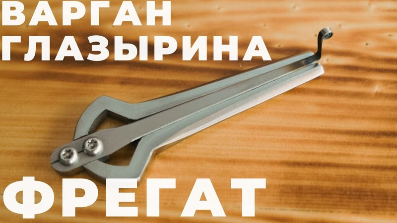 Варган Глазырина Фрегат Glazyrin jew's harp Frigate