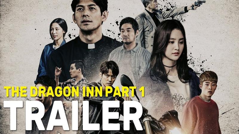 The Dragon Inn Part 1 The City of Sadness (2020) 용루각비정도시 - Movie Trailer - Far East Films