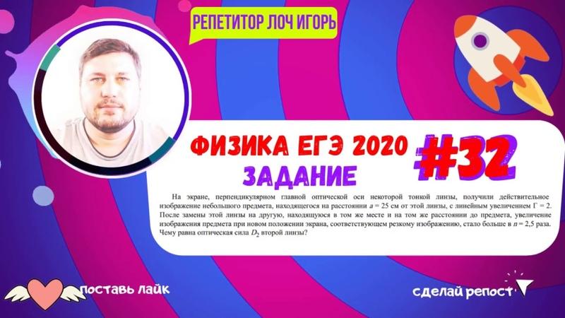 🔴ФИЗИКА ЕГЭ ЗАДАНИЕ №32 оптика Репетитор по физике Лоч Игорь