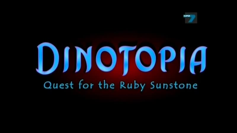 Динотопия В търсене на слънчевия рубин 2005 TV BGaudio
