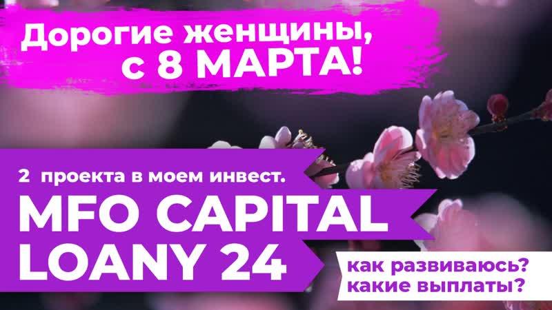 2ПРОЕКТА В МОЕМ ИНВЕСТ ПОРТФЕЛЕ MFO CAPITAL LOANY24