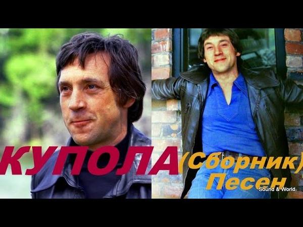 Владимир Высоцкий Купола Сборник Песен