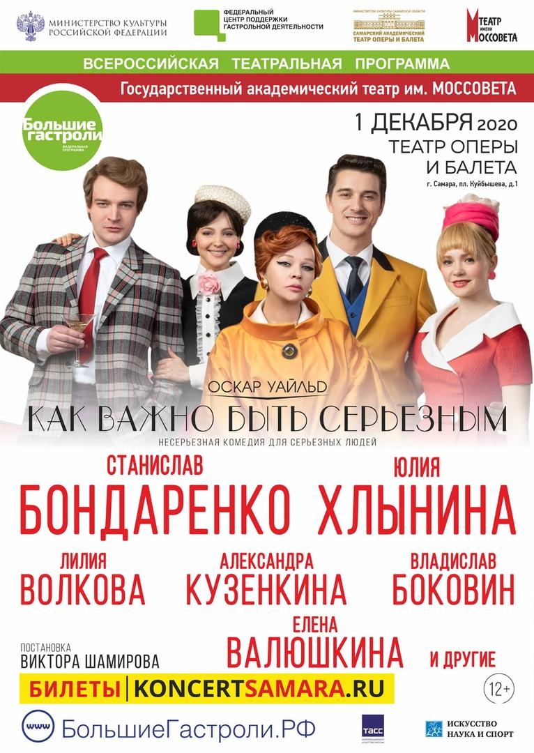 """Афиша Театр МОССОВЕТА """"Как важно быть серьезным"""" 01/12"""