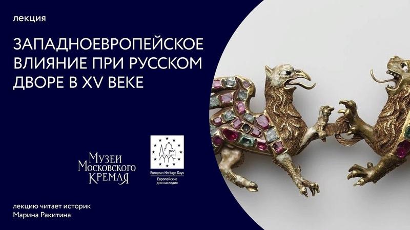 Западноевропейское влияния при русском дворе XV XVII вв