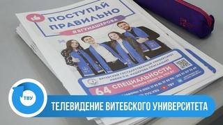 ВГУ LIVE: День открытых дверей