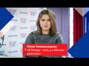 Юлия Топольницкая В Питере пить а в Москве работать
