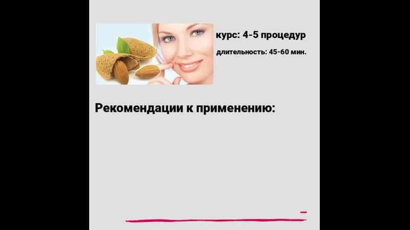Если вы хотите... ⠀ ✔разгладить и очистить кожу ✔избавиться от следов постакне и признаков фотостарения, ✔а также стереть мелкие