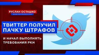 Твиттер получил пачку штрафов и начал выполнять требования РКН (Руслан Осташко)
