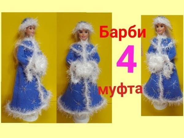 Муфта крючком.Наряд Снегурочки для Барби спицами.ч4. Вязание одежды для кукол .