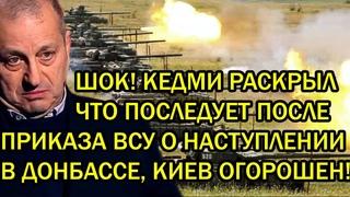 Срочно! Кедми раскрыл шокирующие последствия для ВСУ после приказа о наступлении в Донбассе!