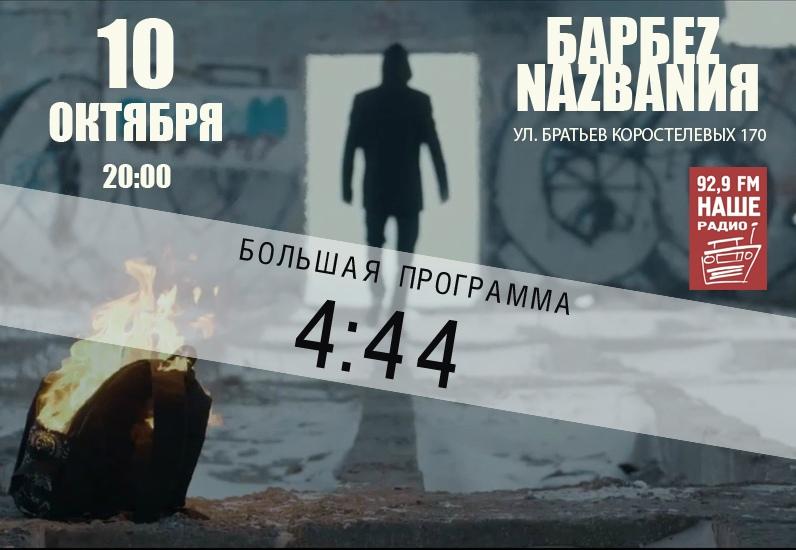 """Афиша Самара Группа 4:44 в баре """"БеZ Названия""""!"""