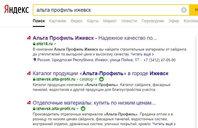 Поисковая выдача по запросу «Альта профиль Ижевск»