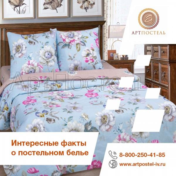 Купить постельное белье с европростыней