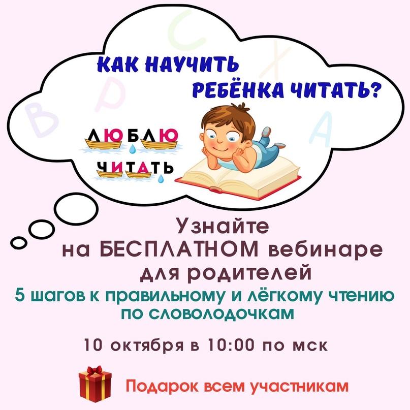 Научить ребенка читать без слёз, истерик и с удовольствием реально ли?