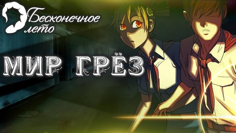Бесконечное Лето ♠ МОД ♠ Мир грёз 3 feat Night Rin