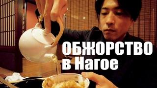 [VLOG] Приключение японского обжоры Хидэ в городе Нагоя