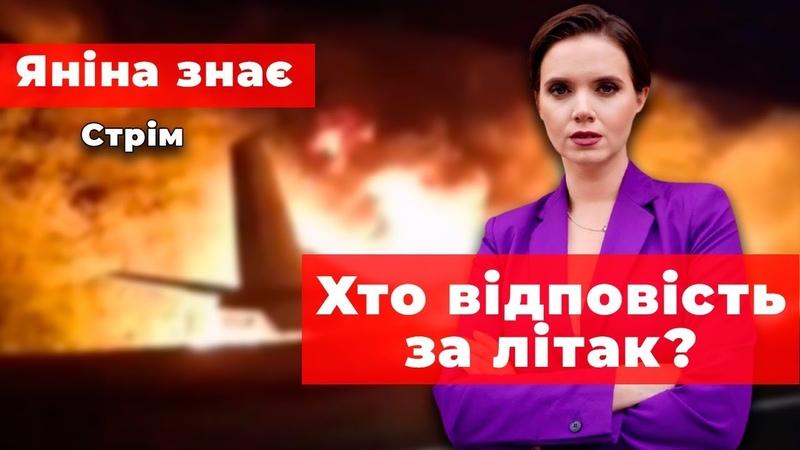 Кто ответит за катастрофу Ан 26 Янина знает Онлайн стрим 🔥