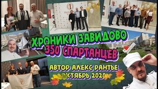 Хроники Завидово и 350 спартанцев ГК ТИК () - фильм Алекса Рантье