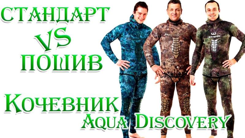 Гидрокостюм неопреновый Aqua Discovery Кочевник Green Nam Liong