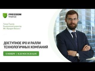 Тимур Турлов - ЗПИФ «Фонд первичных размещений» и БПИФ «Лидеры технологий»
