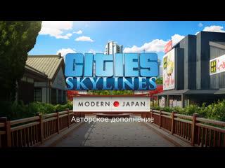Cities: Skylines - Авторское дополнение 'Modern Japan'. Трейлер