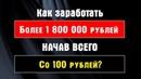 Как Сделать 1 800 000 Рублей в Интернете Начав ВСЕГО со 100 рублей