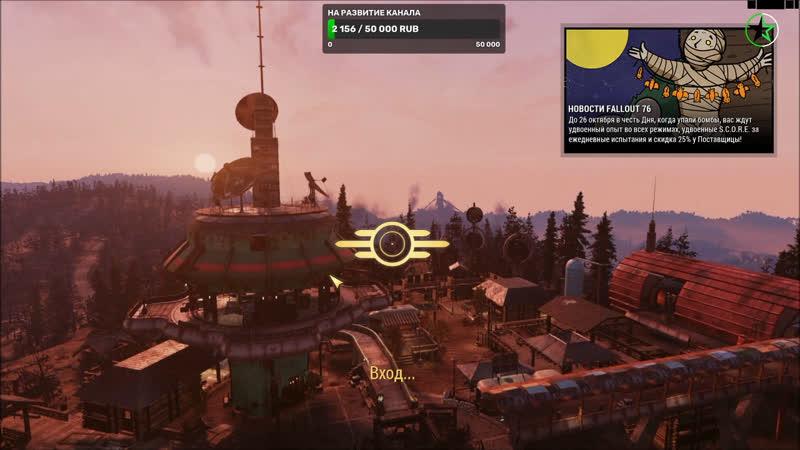 Fallout 76 за славой по выжженной Америке