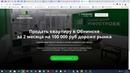 Видео разбор Агентство недвижимости г Обнинск. Сайт реклама