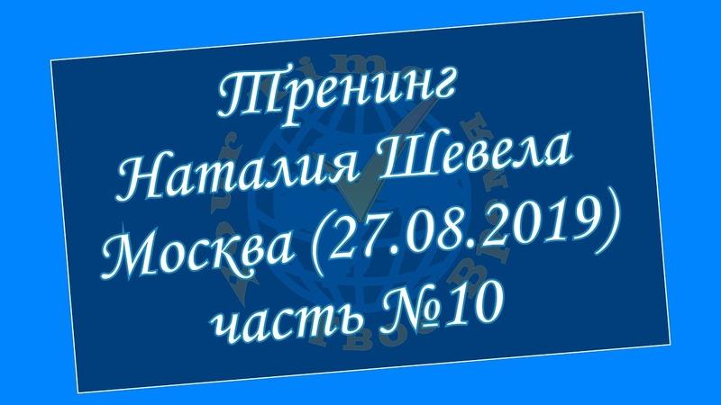 Тренинг Наталия Шевела Москва 27 08 2019 часть №10