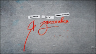 HammAli & Navai feat. Mиша Марвин - Я закохався