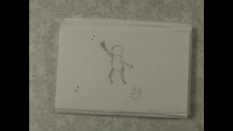 Танцующий человечек