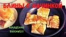 Блины с начинкой. Очень вкусные Видео покажет вам как приготовить блинчики с начинкой.