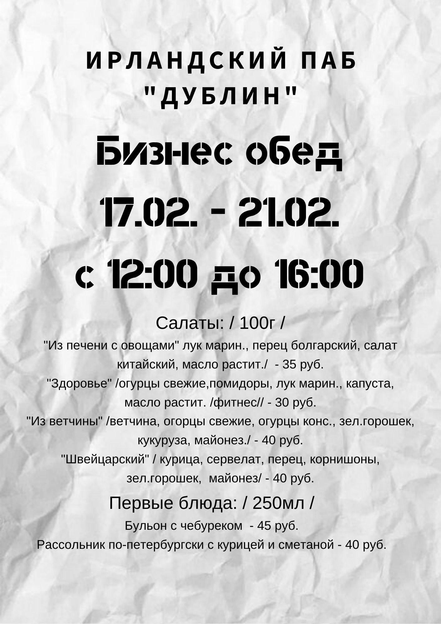 Паб «ДУБЛИН» - Вконтакте