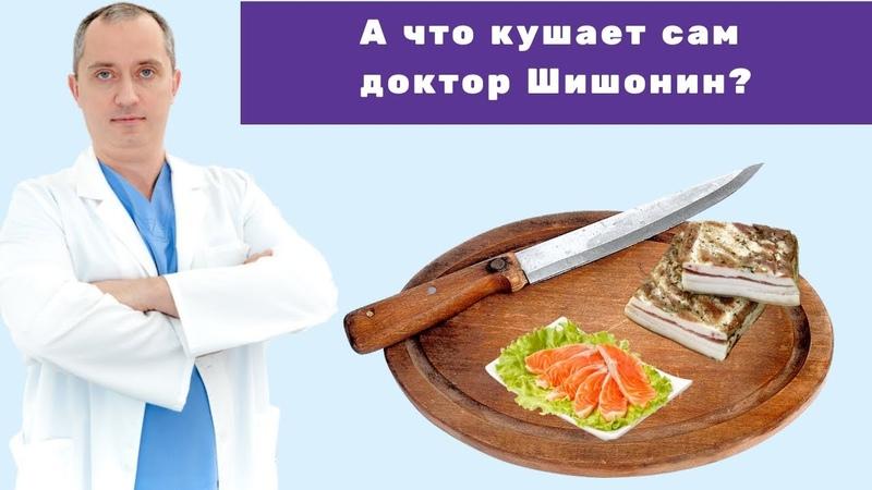 Как питается доктор Шишонин